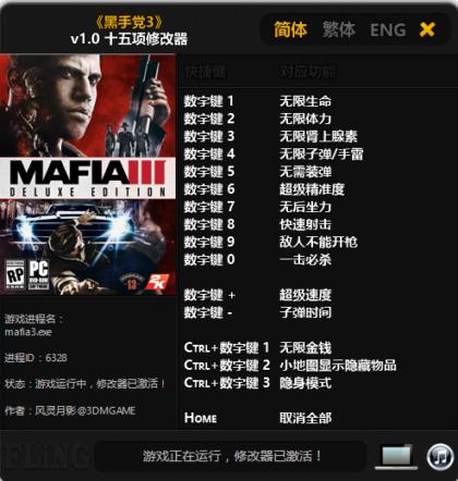 mafia-3-trainer