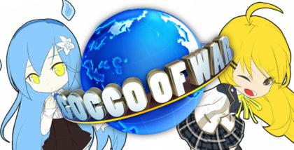 gocco-of-war-trainer