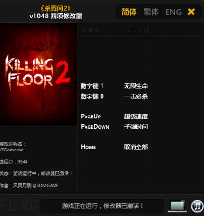 killing-floor-2-trainer