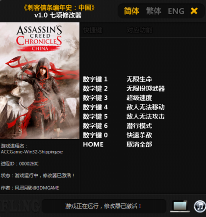 assassins-creed-chronicles-china-trainer