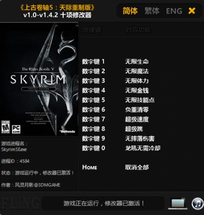Skyrim Special Edition v1.4.2 Trainer