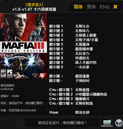 Mafia III trainer 2017