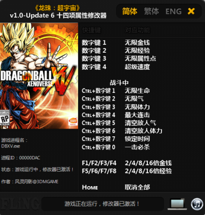dragon ball xenoverse 2 how to stamina break pc